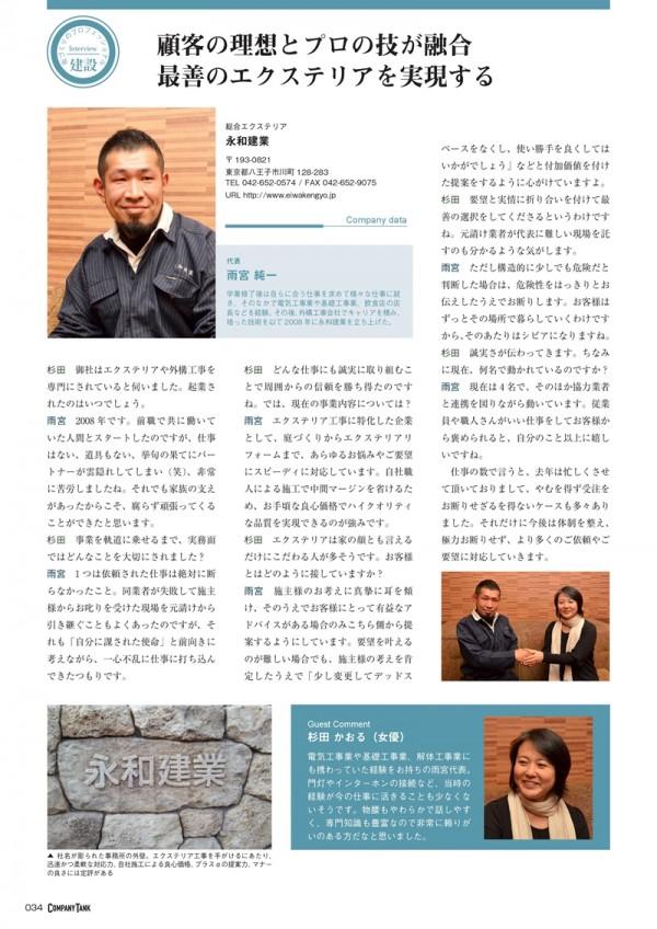 COMPANY TANKのインタビューを受けました