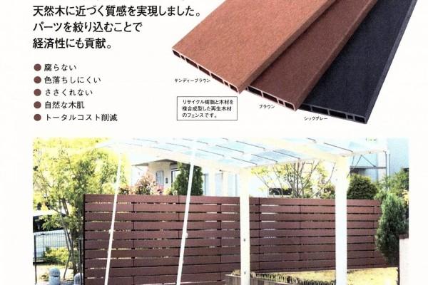 オススメ商品の御紹介!!デコウッドフェンス&マスラック!!